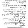 Figure 2: Folio 2 of the Cipher Manuscripts (used with permission)